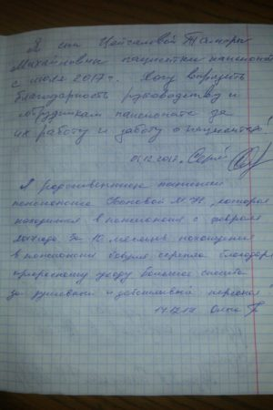 17.12.01 Сергей 17.12.17 Ольга-min