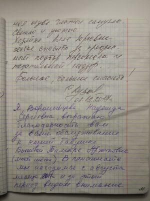 17.12.02 Кузнецова2.1 Воропежцева-min