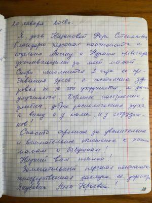 18.01.20 Мызникова 1-min
