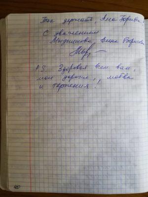 18.01.20 Мызникова 2-min