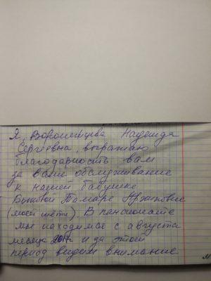 Воронежцева 1-min